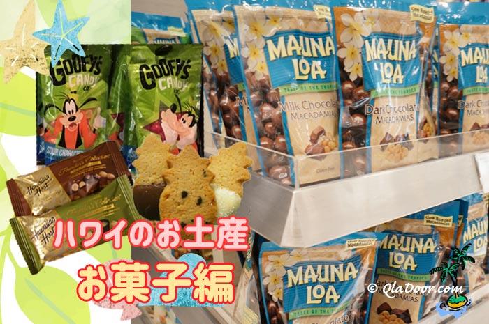 ハワイのお土産・お菓子10選!クッキーやチョコなど人気や安いばらまき用