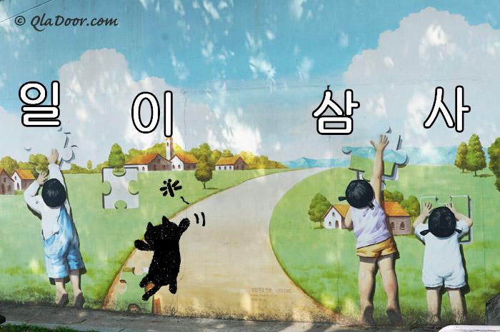 韓国語の数字の覚え方―歌で覚える方法
