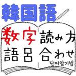 韓国語の数字の読み方と覚え方・語呂合わせでの数え方勉強方法