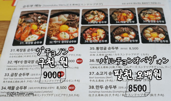 韓国語の数字・漢数詞など値段の読み方