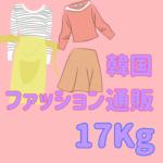 韓国ファッション通販17kg(イチナナキログラム)の店舗一覧とおすすめの通販サイト