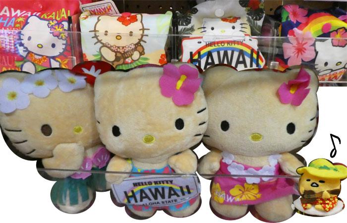 ハワイのお土産・日焼けキティー人形