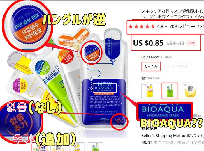 韓国コスメ・メディピールの偽物販売品サイト中国