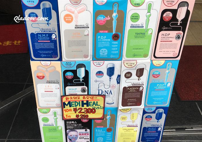 日本新大久保のメディヒールマスクパック一番安いところ