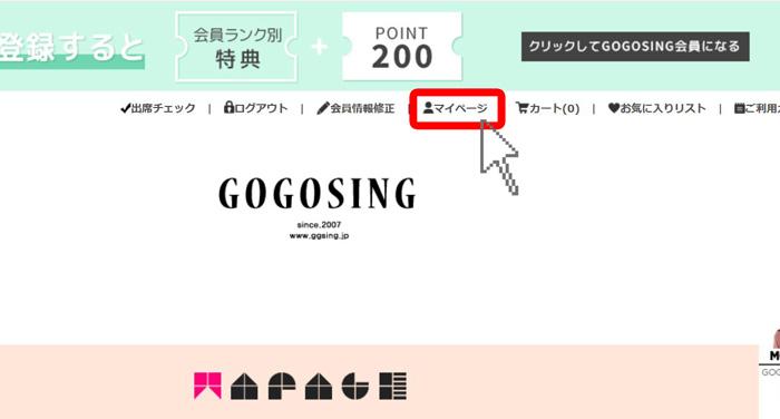 GOGOSING(ゴゴシング)の通販のクーポンの使い方