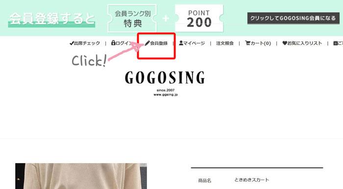 GOGOSING(ゴゴシング)の通販の会員登録のやり方