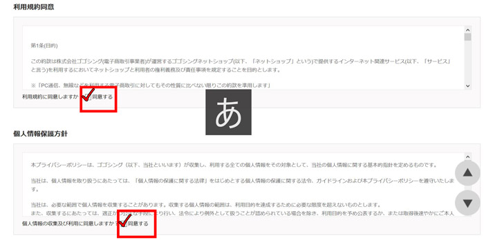 GOGOSING(ゴゴシング)の通販の会員登録画面