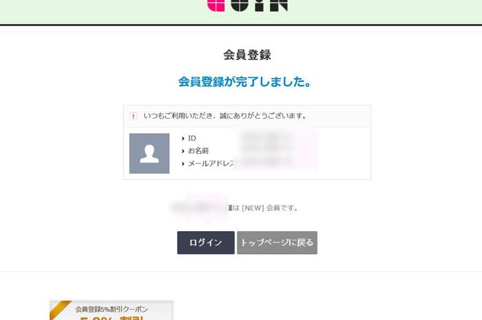 GOGOSING(ゴゴシング)通販の会員登録完了メール