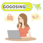GOGOSING(ゴゴシング)の通販は安全か・レビューと口コミ・クーポンの使い方