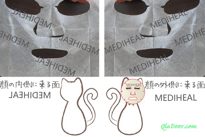 メディヒールのパックの裏表の見分け方