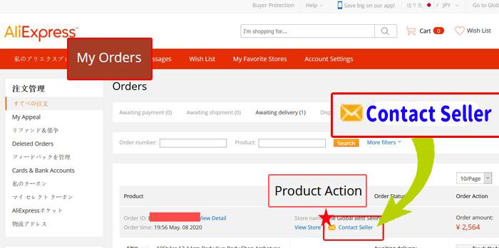 AliExpress(アリエクスプレス)でセラーにメッセージを送る方法