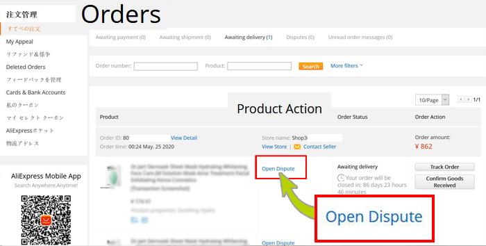 AliExpress(アリエクスプレス)の返金手続き方法・Open dispute(オープン紛争)