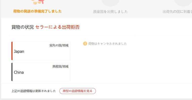 AliExpress(アリエクスプレス)のセラーによる(出荷拒否)と(商品はキャンセルされました)ときの対処法