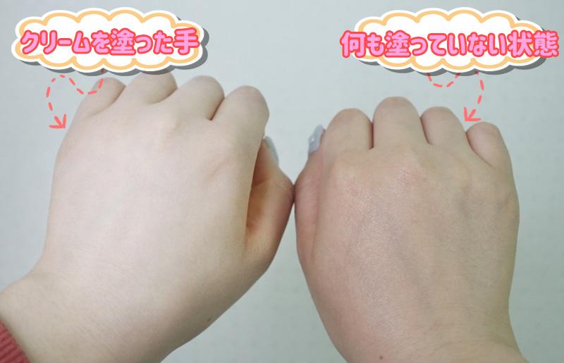 韓国コスメ・シロモチクリーム(ペクソルギ)のレビュー塗比べの写真