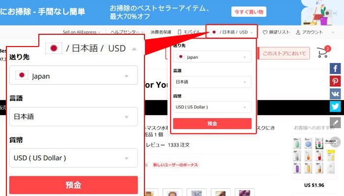 アリエクスプレスの支払金額・通貨を円に変更する方法