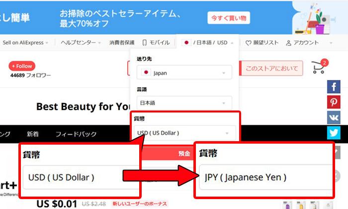 アリエクスプレスの支払金額・ドル表示を日本円に変換する