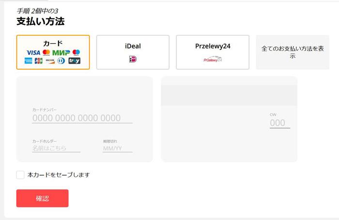 アリエクスプレスの会員登録方法・支払い方法の選択画面