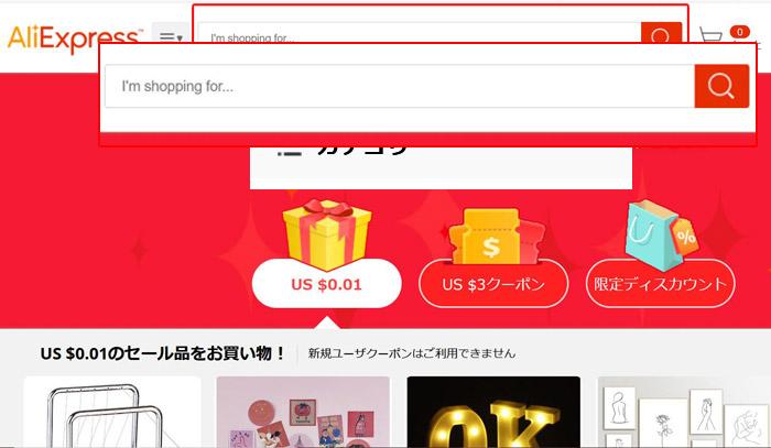 アリエクスプレスでの買う方法・検索の仕方