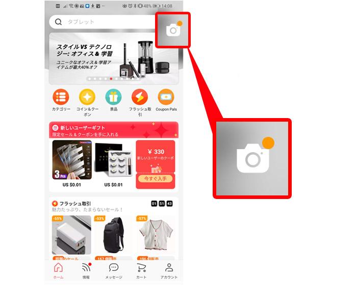 アリエクスプレスのおすすめの買い物の検索方法・カメラ画像検索