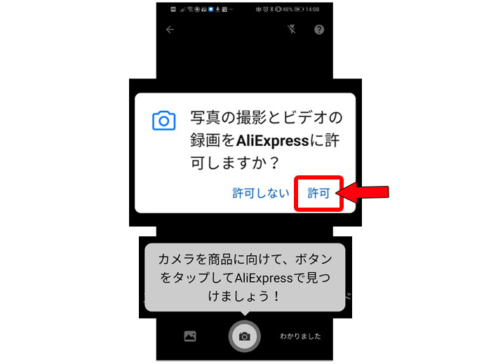 アリエクスプレス・スマホのアプリでの画像検索の仕方