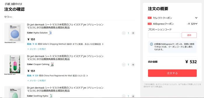 アリエクスプレスの注文の確認画面