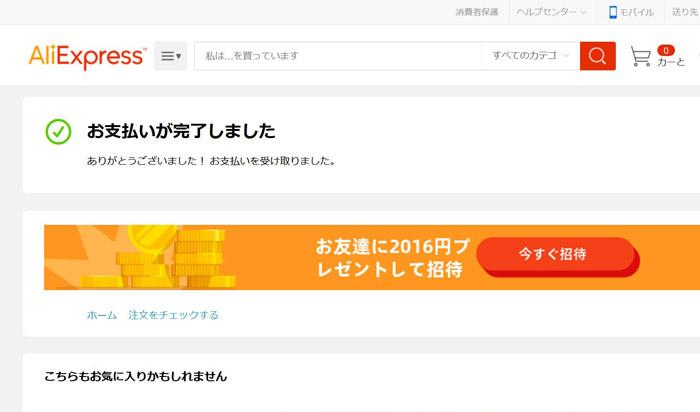 アリエクスプレスの購入完了&注文状況の確認画面