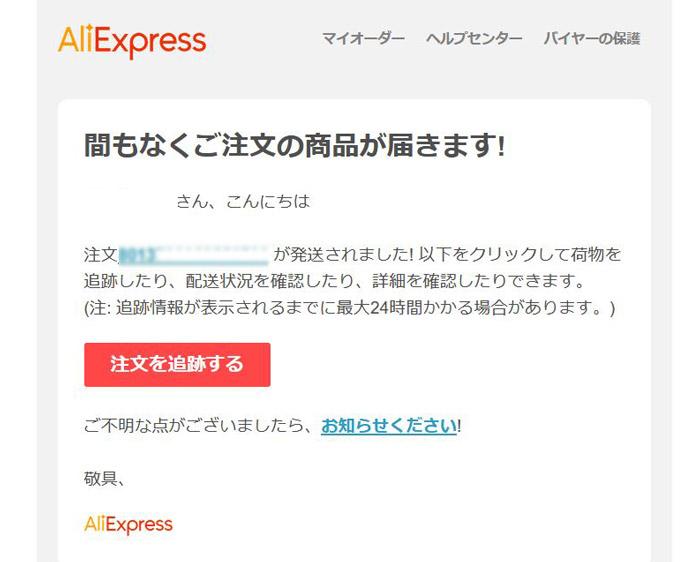 アリエクスプレスのショップからの注文確認メール