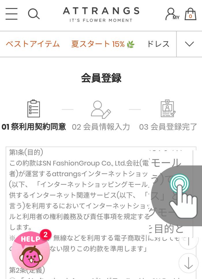 韓国オンライン通販・ATTRANGS (アットランス・アトランス)の公式サイト登録画面