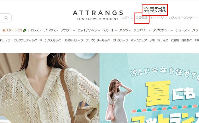 ATTRANGS (アットランス・アトランス)の会員登録方法