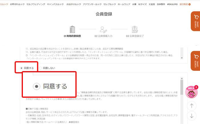 韓国オンライン通販・ATTRANGS (アットランス・アトランス)の会員登録方法