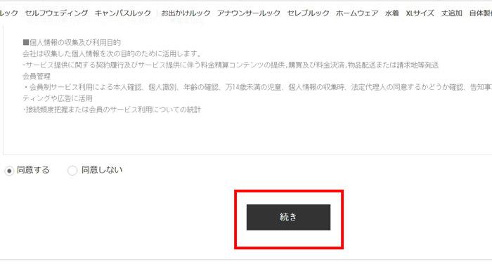 韓国オンライン通販・ATTRANGS (アットランス・アトランス)
