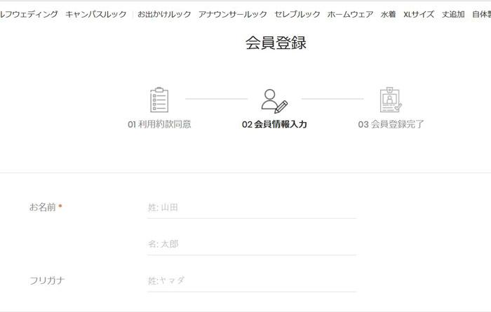 アットランス・アトランス公式ホームページの会員情報の登録画面