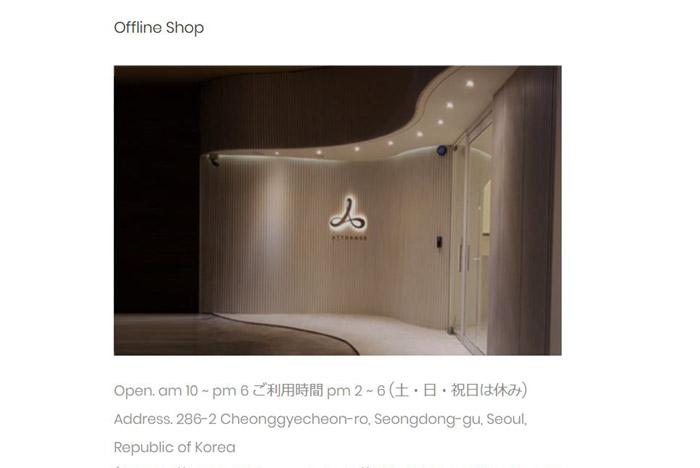 ATTRANGS(アットランス・アトランス)の店舗・韓国の場所
