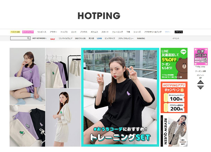 韓国通販・HOTPING(ホッピン)は安全か利用していいかをチェック