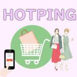 韓国通販HOTPING(ホッピング)の安全性や送料・発送・支払い方法と届かない場合や評判も