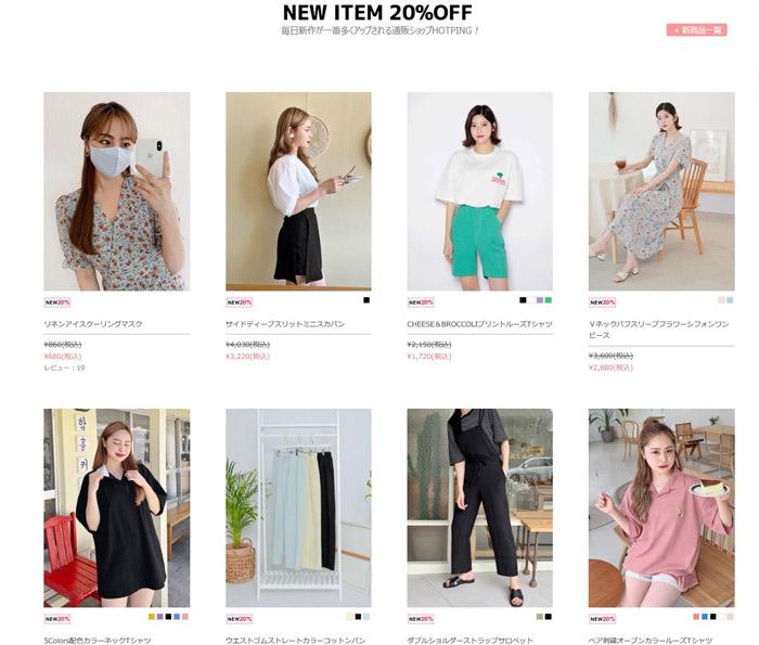 韓国通販の10代と20代女子におすすめの安い質がいい・HOTPING(ホッピン)