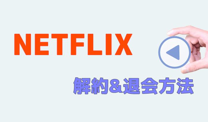 Netflix(ネットフリックス)の解約や退会、できない時の方法