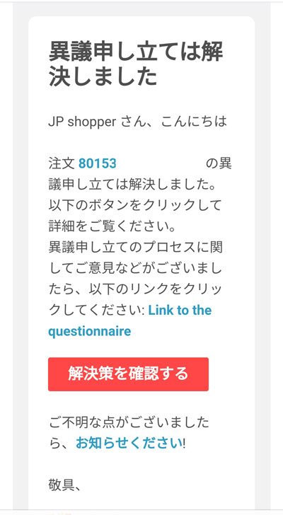 AliExpress(アリエクスプレス)の異議申し立て結果