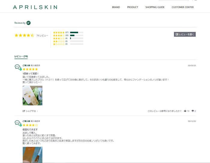エイプリルスキン(APRILSKIN)公式ホームページのレビュー